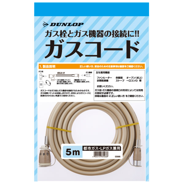 メーカー直送 ガスホース 全商品オープニング価格 ガスコード 4904510335668 ダンロップ:専用ガスコード自在型 03566 5.0m