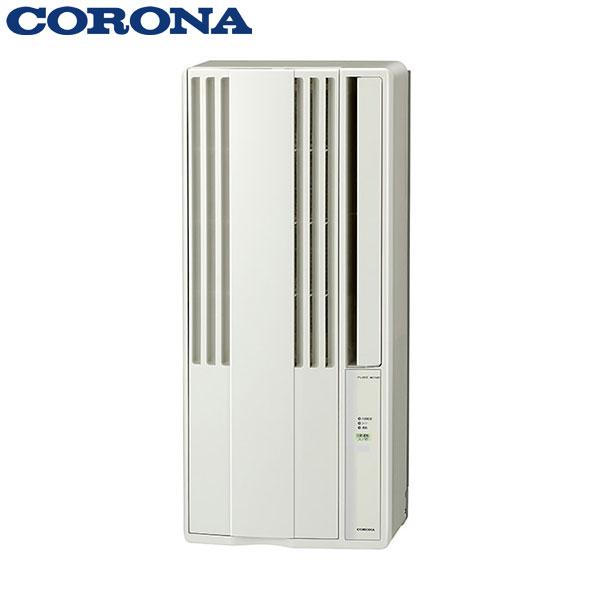 コロナ:冷房専用窓用エアコン CW-1819(W)
