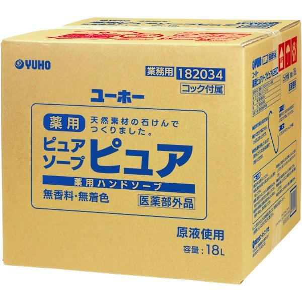 【代引不可】ユーホーニイタカ:薬用ピュアソープピュア 18L 182033