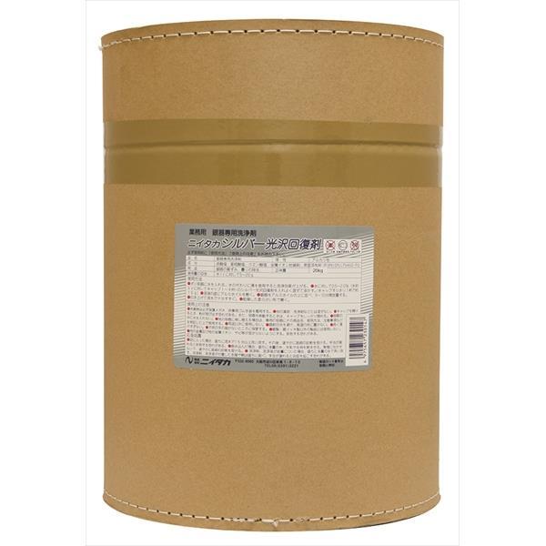 ニイタカ:シルバー光沢回復剤 20kg 239001