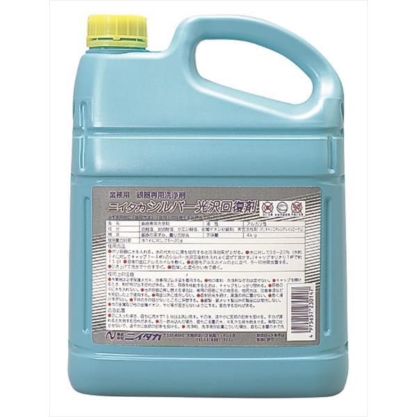 ニイタカ:シルバー光沢回復剤 4kg×4 239030