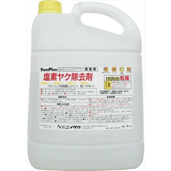 ニイタカ:塩素ヤケ除去剤 5kg×3 285235