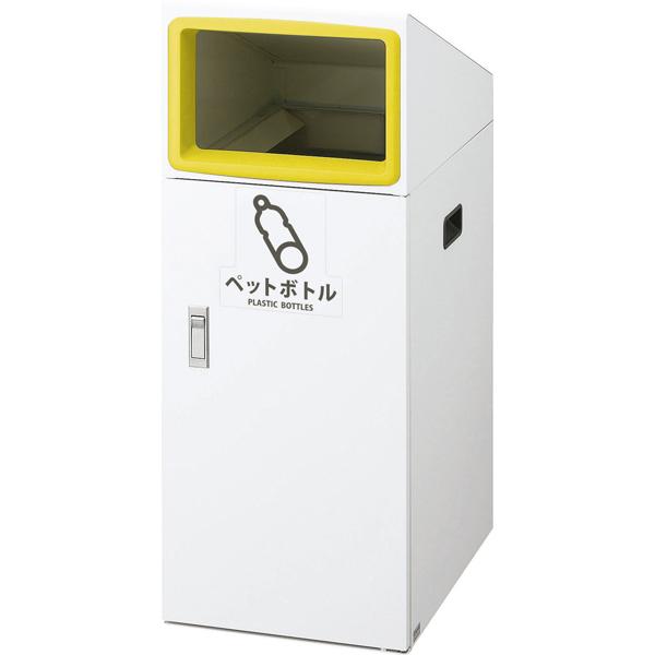 【代引不可】山崎産業:(屋外用) リサイクルボックスTO-50 ペットボトル YW-386L-ID