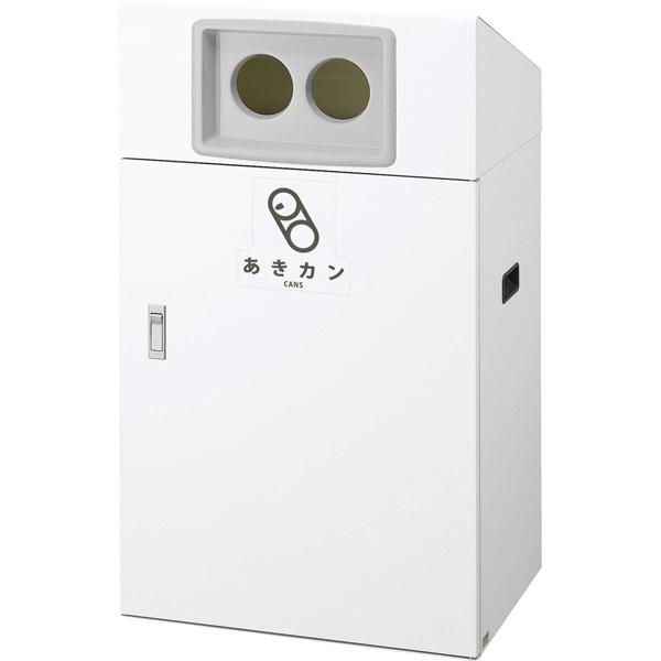 【代引不可】【受注生産品】山崎産業:(屋外用) リサイクルボックスYO-90 あきカン YW-411L-ID