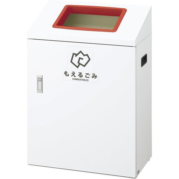 山崎産業:(屋内用) リサイクルボックスYI-50 もえるごみ YW-426L-ID