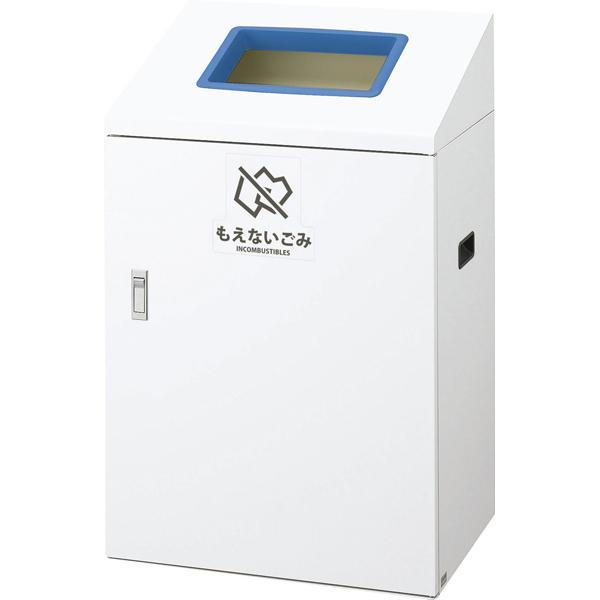 【代引不可】山崎産業:(屋内用) リサイクルボックスYI-90 もえないごみ YW-434L-ID