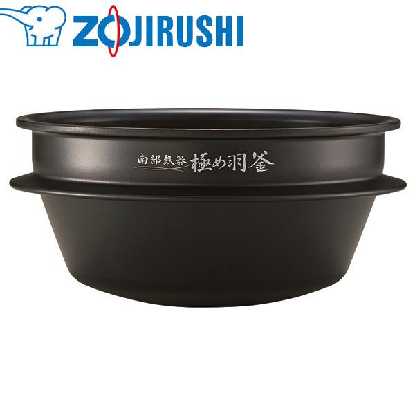 象印マホービン:炊飯ジャー内釜 B485-6B