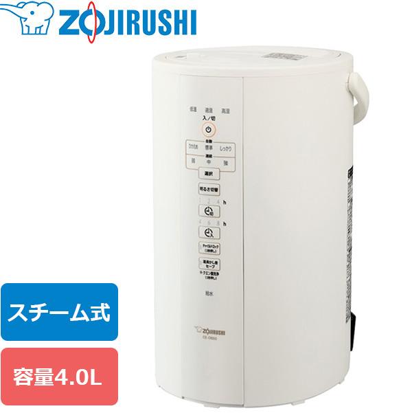 象印マホービン 加湿器 4.0L ホワイト