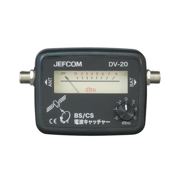 ジェフコム:BS/CS電波キャッチャー DV-20