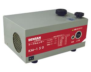 DENSAN:ケーブルムッキー KM-150