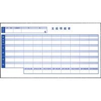 オービック:奉行シリーズ用専用 密封式給与明細書 6016 370853