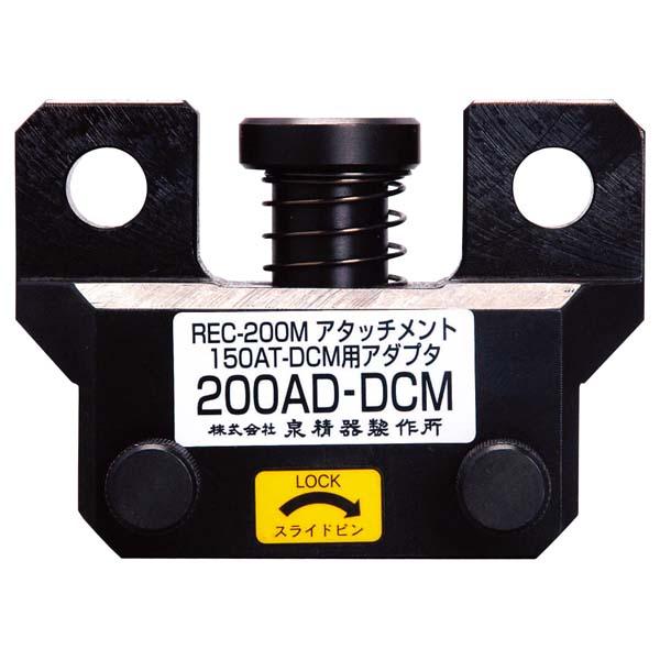泉精器製作所:圧縮ヨーク 200AT-T240