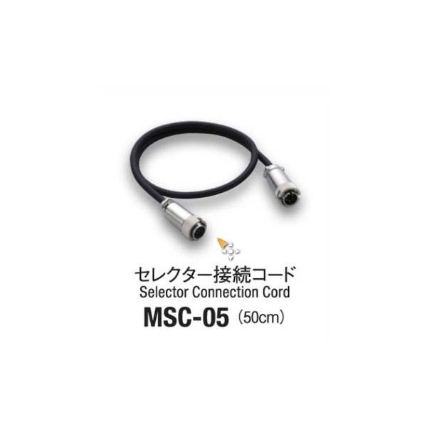ミニター:セレクター接続コード MSC-05