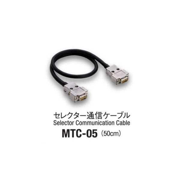 ミニター:セレクター通信ケーブル MTC-05