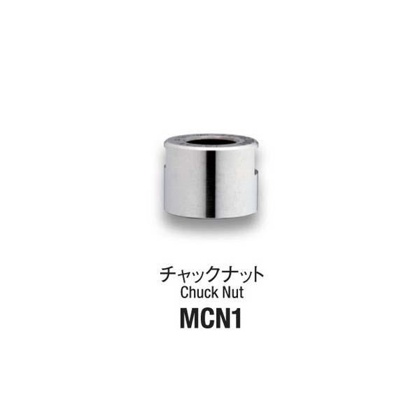 ミニター:チャックナット MCN1