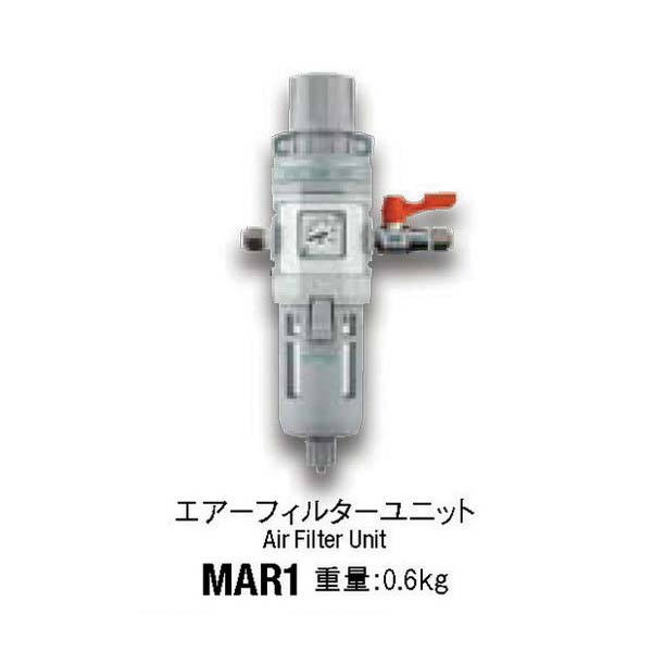 ミニター:エアーフィルターユニット MAR1