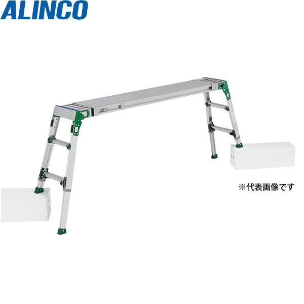 【代引不可】アルインコ:伸縮天板・伸縮脚付足場台 VSR-FX VSR1713FX