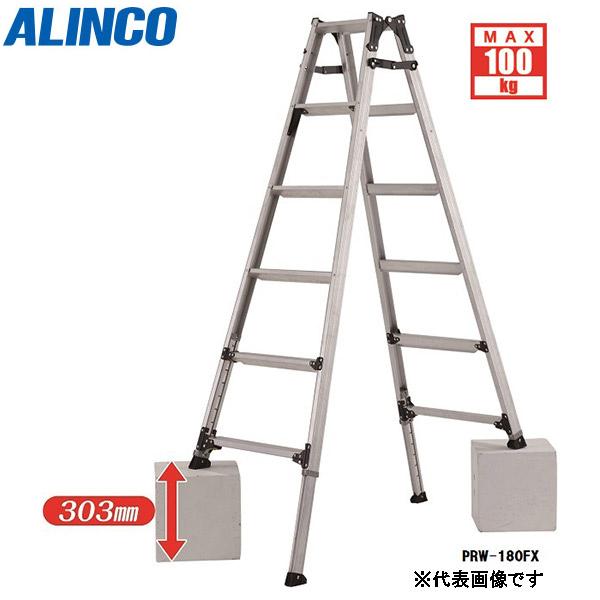 アルインコ:伸縮脚付はしご兼用脚立(伸縮幅303mm) PRW-FX 天板高さ 0.70~1.00m PRW90FX
