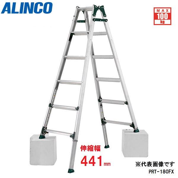 アルインコ:伸縮脚付はしご兼用脚立(伸縮幅441mm) PRT-FX 天板高さ 1.29~1.73m PRT150FX