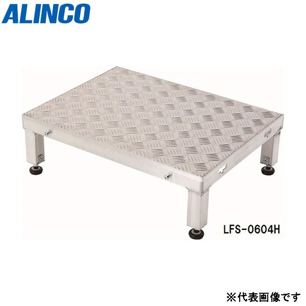 【代引不可】アルインコ:低床作業台(天板縞板タイプ) LFS 天板高さ 190mm~220mm LFS0904H