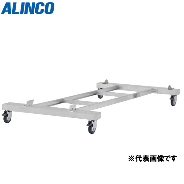 アルインコ:CSD-Fオプション CSD150F用 4輪キャスター付きベースセット CSDB15
