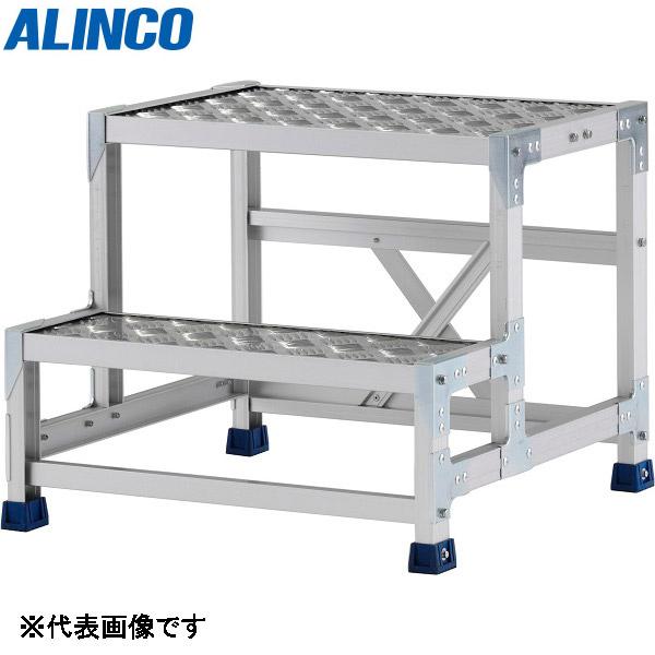 アルインコ:作業台(天板縞板タイプ) 2段 CSBC 天板高さ 500mm CSBC255S