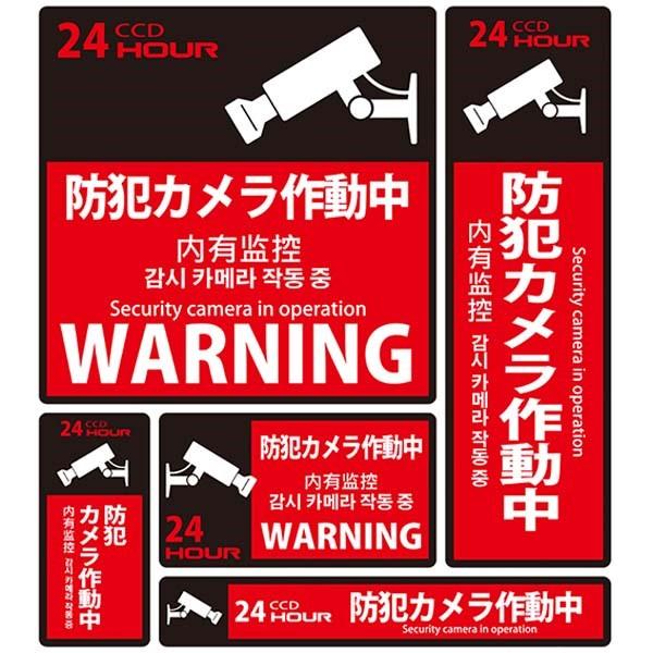 MTO:防犯ステッカー 24時間赤黒 SS-003L