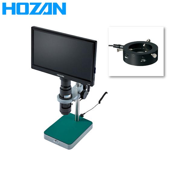 HOZAN(ホーザン):マイクロスコープ L-KIT549