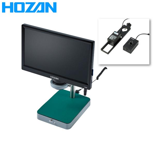 HOZAN(ホーザン):マイクロスコープ L-KIT557