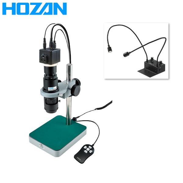 HOZAN(ホーザン):マイクロスコープ L-KIT582