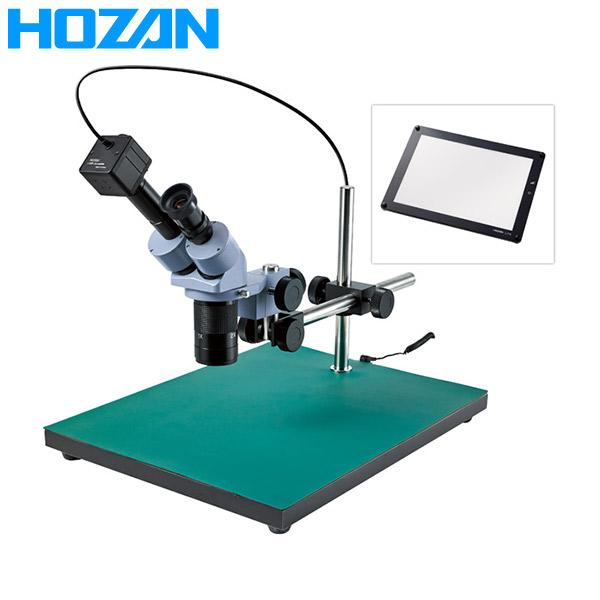 ホーザン:実体顕微鏡 (PC用) L-KIT679