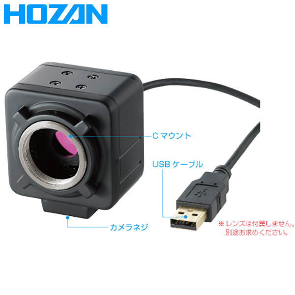HOZAN(ホーザン):USBカメラ(レンズ無) L-835 業務用 工場用 光学用品