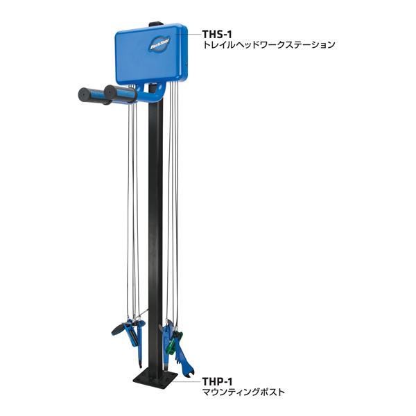 ParkTool(パークツール):マウンティングポスト THP-1