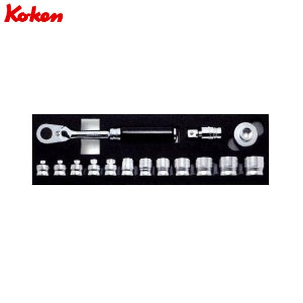 Ko-ken(コーケン):ラチェットセット-Z-EALベーシックセット 3285ZA