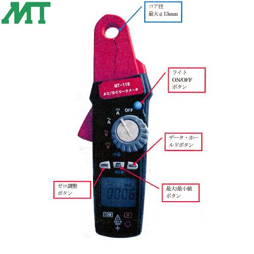 マザーツール:直流・交流クランプメーター MT-119