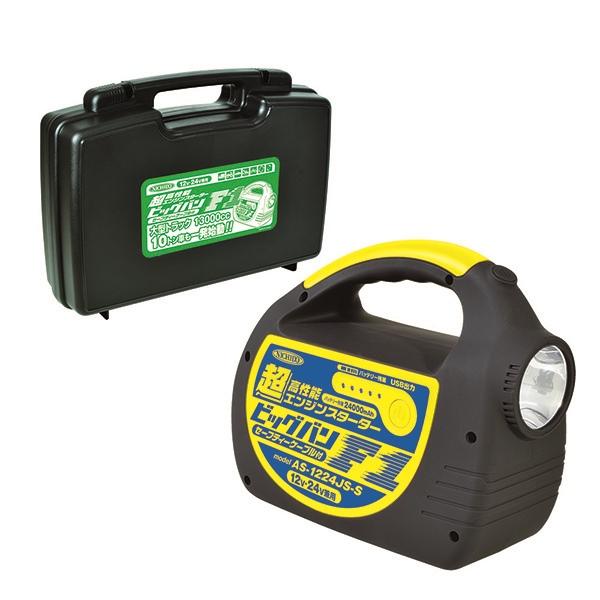 日動工業:エンジンスターター ビッグバンF1 BOX付 AS-1224JS-S-BOX 充電 スマートフォン 自動車 非常用 災害 停電