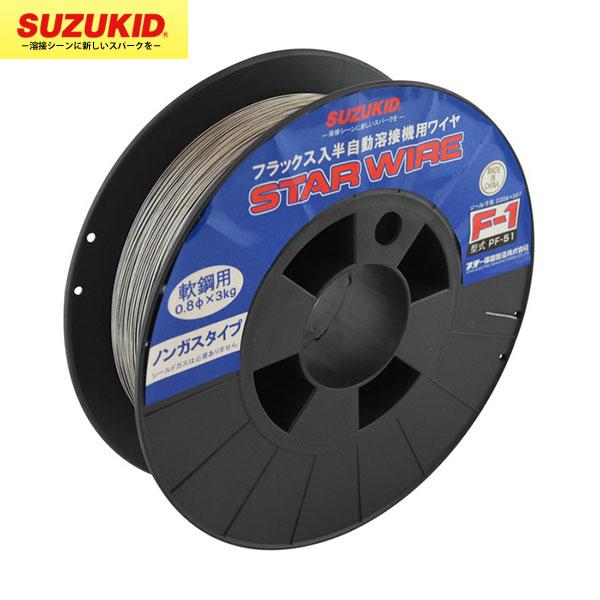 SUZUKID(スズキッド) :F-1 ノンガスワイヤ 軟鋼用0.8φ×3kg PF-51