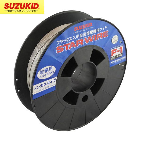 SUZUKID(スズキッド) :F-1 ノンガスワイヤ 軟鋼用1.2φ×3kg PF-53