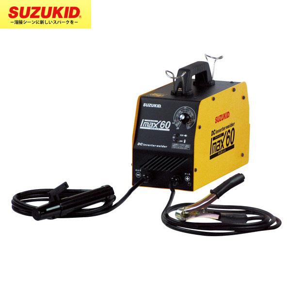 SUZUKID(スズキッド) :直流インバータアーク溶接機 アイマックス60 SIM-60
