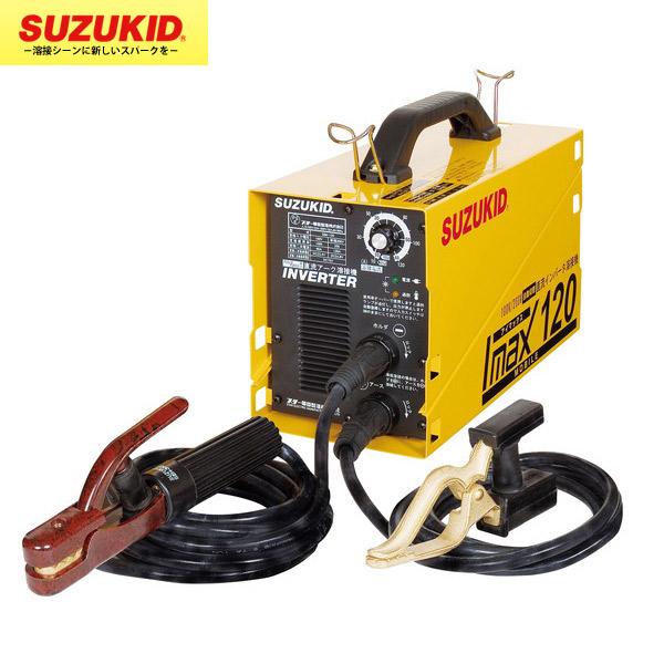 SUZUKID(スズキッド) :直流インバータアーク溶接機 アイマックス120 SIM-120