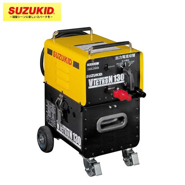 SUZUKID(スズキッド) :バッテリー溶接機 ヴィクトロン130 SBV-130 SBV-130, インテリア高錦:01071ef7 --- sunward.msk.ru