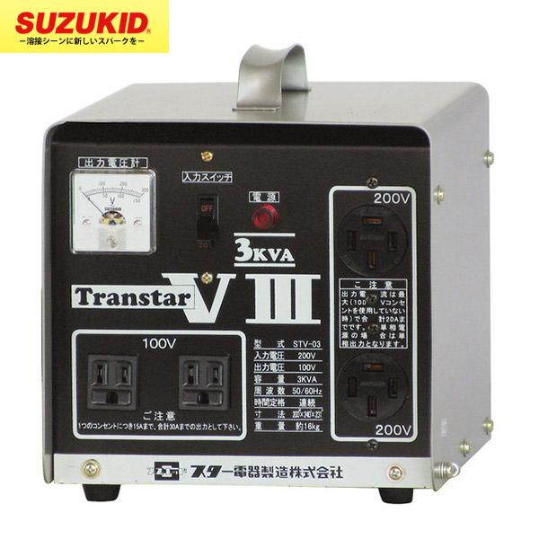 SUZUKID(スズキッド) :200V降圧専用 トランスターVIII STV-03