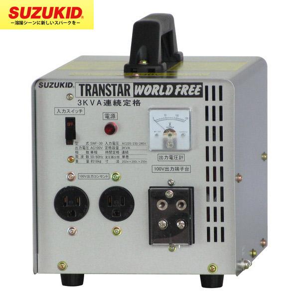 スズキッド 変圧器 降圧専用 トランスター ワールドフリー 4991945023062 SUZUKID(スズキッド) :海外電源(220V/230V/240V)兼用 降圧専用 トランスター ワールドフリー SWF-30