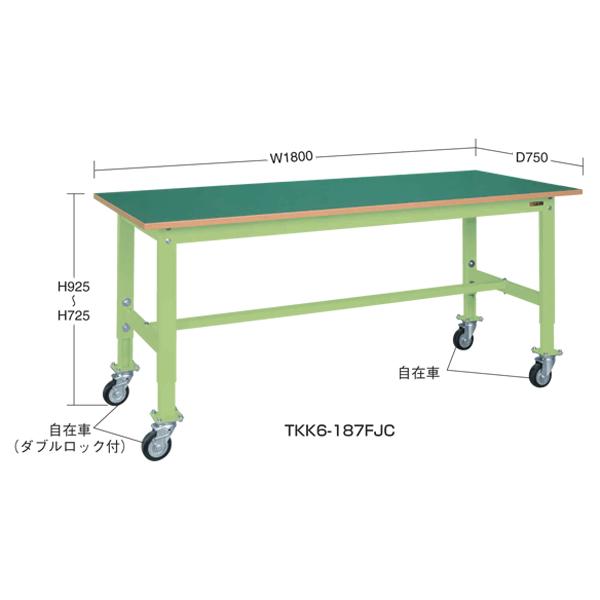 SAKAE(サカエ):軽量高さ調整作業台TKKタイプ移動式 TKK6-187FJC