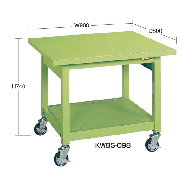 【代引不可】SAKAE(サカエ):重量作業台KWBタイプ移動式 KWBS-098