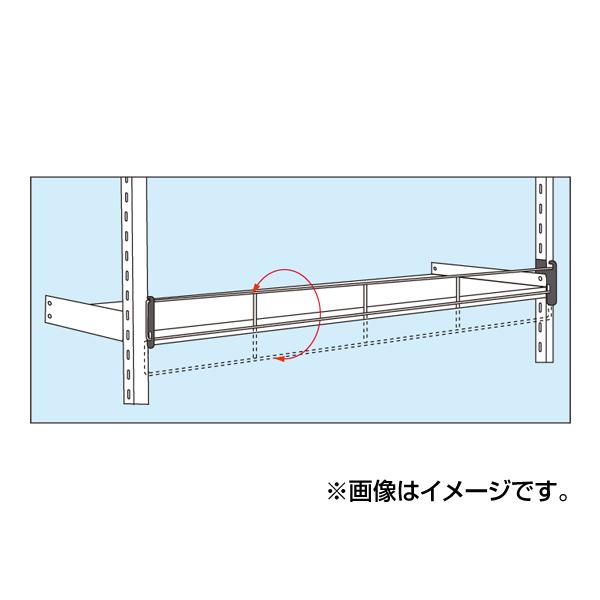 【代引不可】SAKAE(サカエ):落下防止バー W1200-10