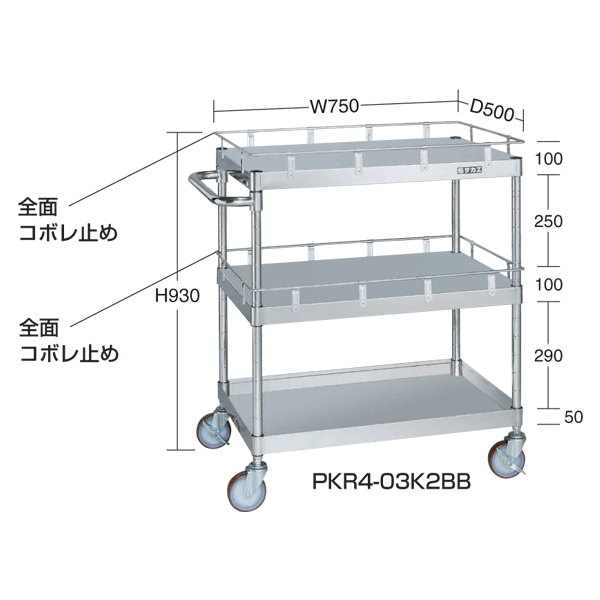 SAKAE(サカエ):ステンレスニューパールワゴン コボレ止め付 PKR4-03K2BB