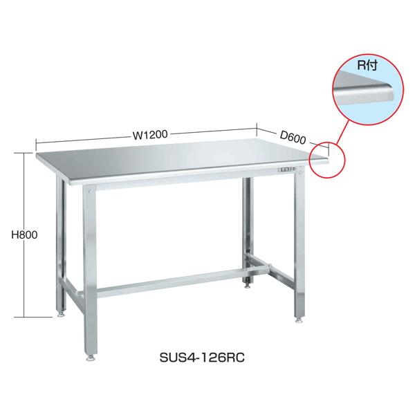 堅実な究極の R天板仕様 SAKAE(サカエ):ステンレス作業台 SUS4-126RC:イチネンネット-DIY・工具
