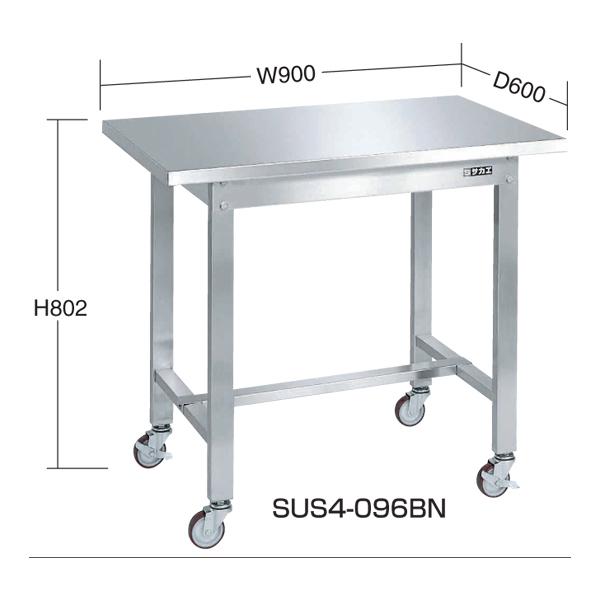 SAKAE(サカエ):ステンレス作業台移動式 SUS4-096BN