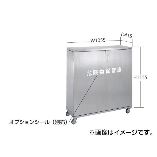 【代引不可】SAKAE(サカエ):ステンレス一斗缶保管庫 一斗缶・ペール間兼用タイプ・移動式 SU4-ITKNBR